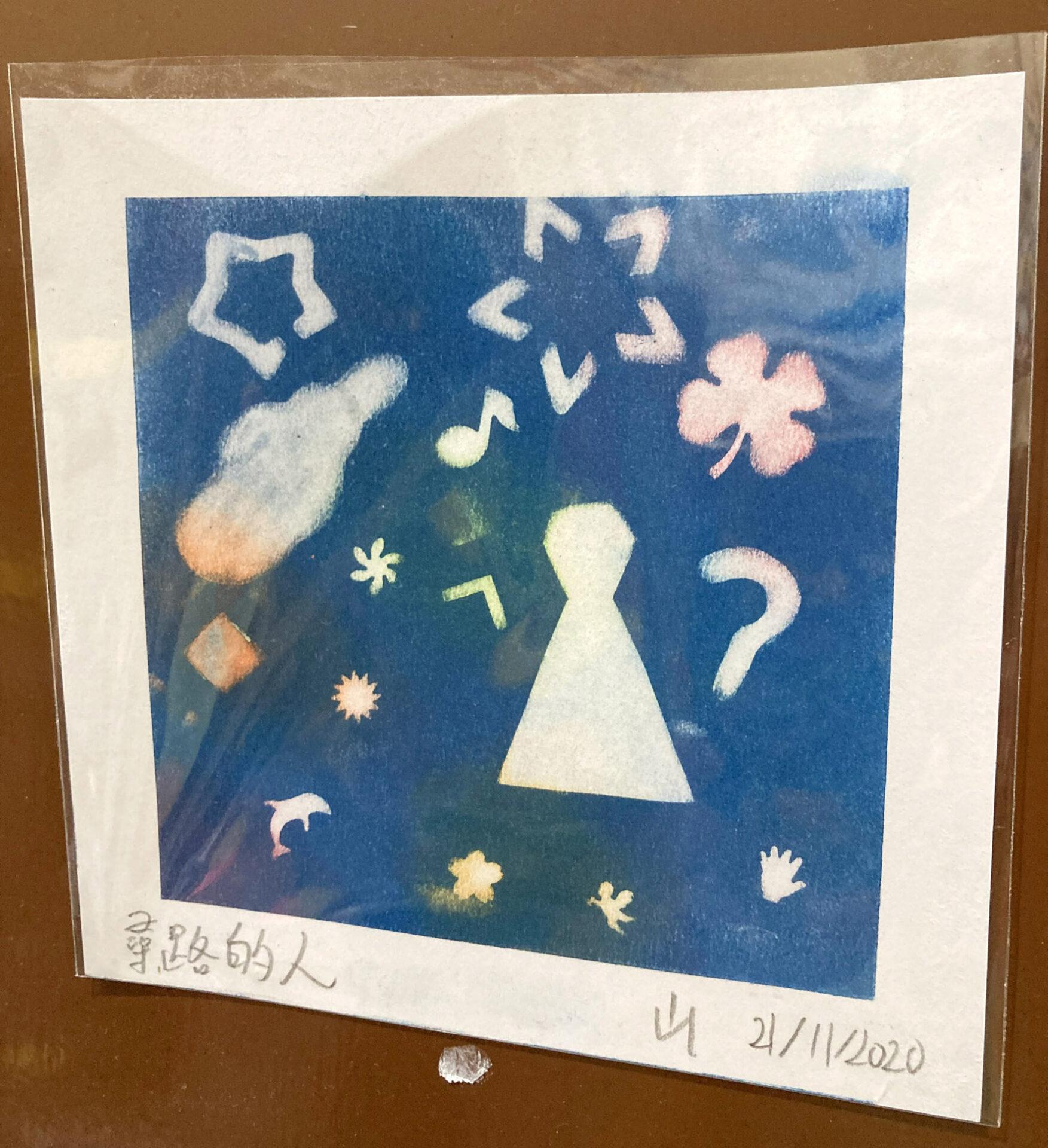 《尋路的人》阿山在入住樂活城後繪畫的一幅和諧粉彩畫作品