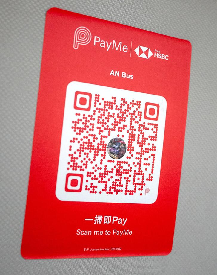 利用Payme付款的QRcode