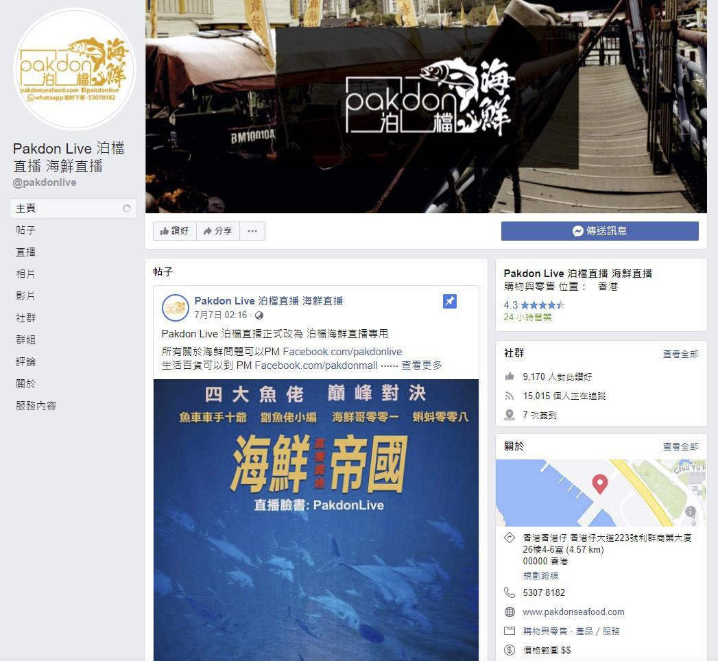 泊檔海鮮社交媒體專頁多達15,000人追隨。